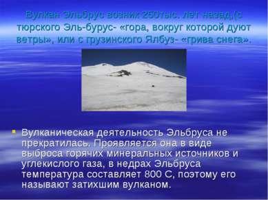 Вулкан Эльбрус возник 250тыс. лет назад,(с тюрского Эль-бурус- «гора, вокруг ...