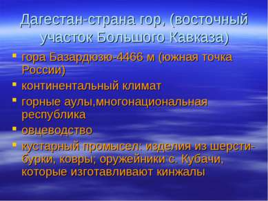 Дагестан-страна гор, (восточный участок Большого Кавказа) гора Базардюзю-4466...