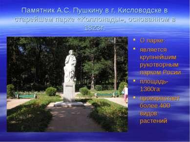 Памятник А.С. Пушкину в г. Кисловодске в старейшем парке «Коллонады», основан...