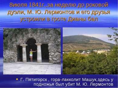 8июля 1841г.,за неделю до роковой дуэли, М. Ю. Лермонтов и его друзья устроил...