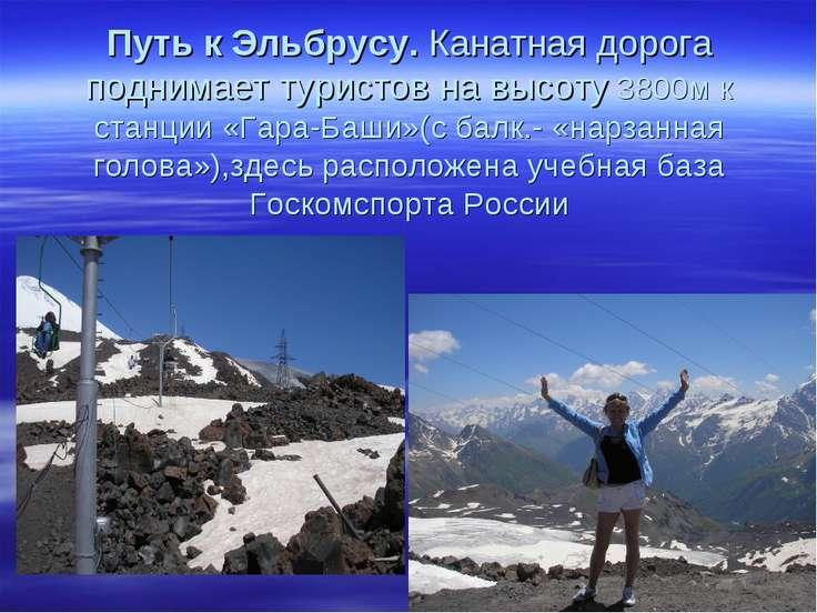 Путь к Эльбрусу. Канатная дорога поднимает туристов на высоту 3800м к станции...