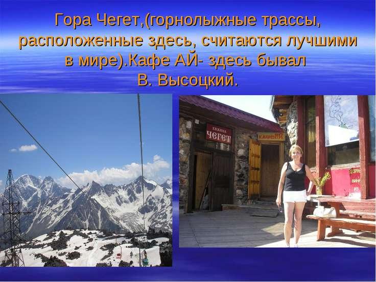 Гора Чегет,(горнолыжные трассы, расположенные здесь, считаются лучшими в мире...