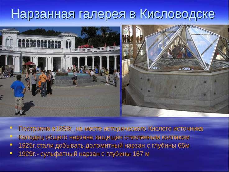 Нарзанная галерея в Кисловодске Построена в1858г. на месте исторического Кисл...