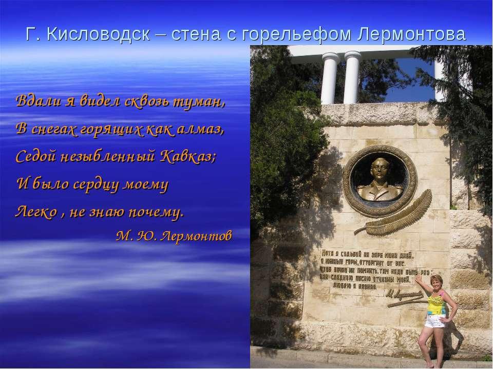 Г. Кисловодск – стена с горельефом Лермонтова Вдали я видел сквозь туман, В с...