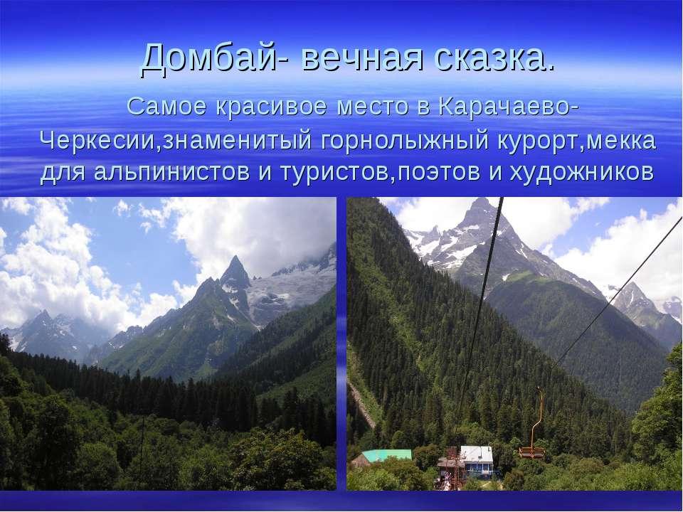 Домбай- вечная сказка. Самое красивое место в Карачаево-Черкесии,знаменитый г...