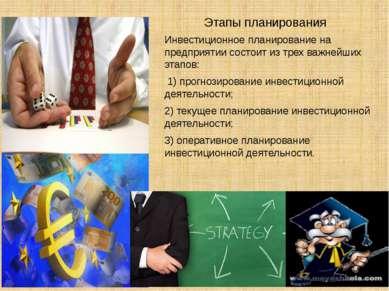 Этапы планирования Инвестиционное планирование на предприятии состоит из трех...