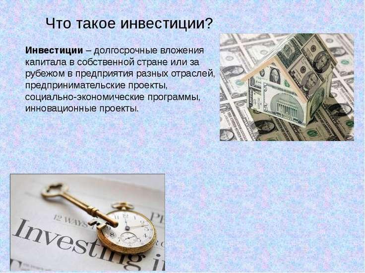 Что такое инвестиции? Инвестиции – долгосрочные вложения капитала в собственн...