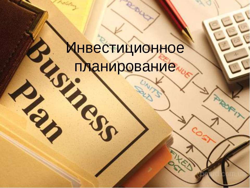Инвестиционное планирование