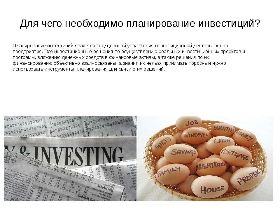 Для чего необходимо планирование инвестиций? Планирование инвестиций является...