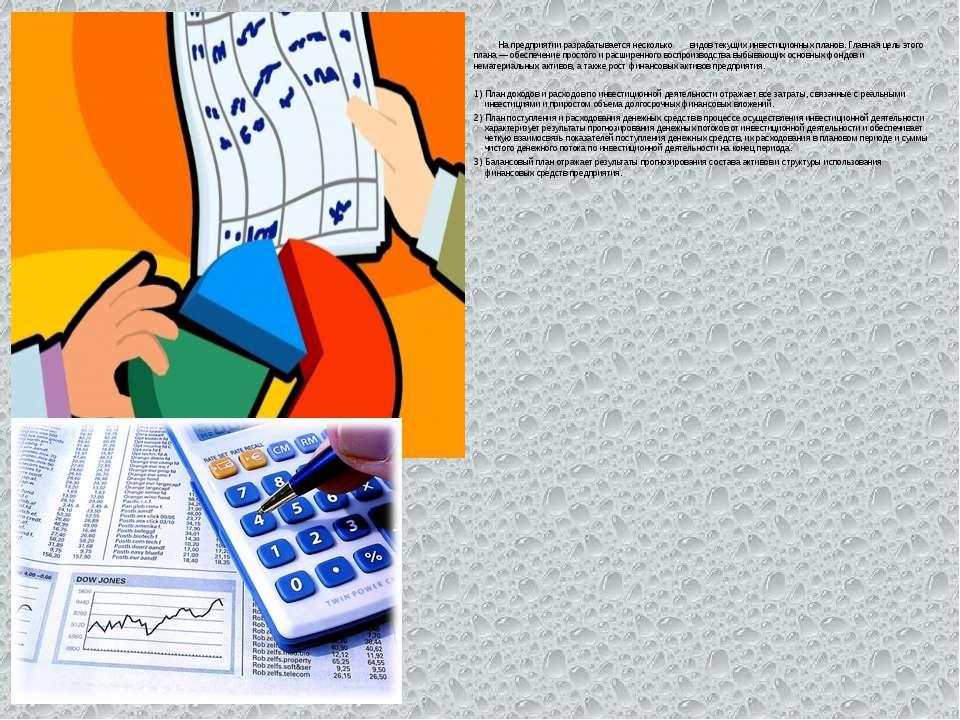 На предприятии разрабатывается несколько видов текущих инвестиционных планов....