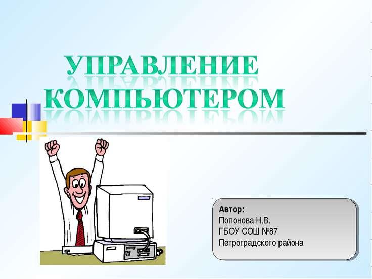 Автор: Попонова Н.В. ГБОУ СОШ №87 Петроградского района
