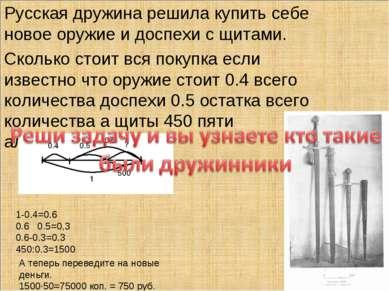 Русская дружина решила купить себе новое оружие и доспехи с щитами. Сколько с...