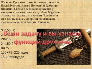 Жили на Руси известные богатыри такие как Илья Муромец Алеша Попович и Добрын...