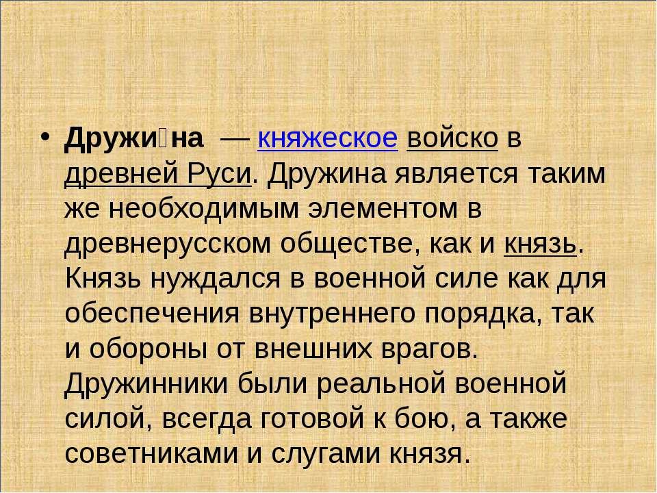 Дружи на — княжеское войско в древней Руси. Дружина является таким же необхо...
