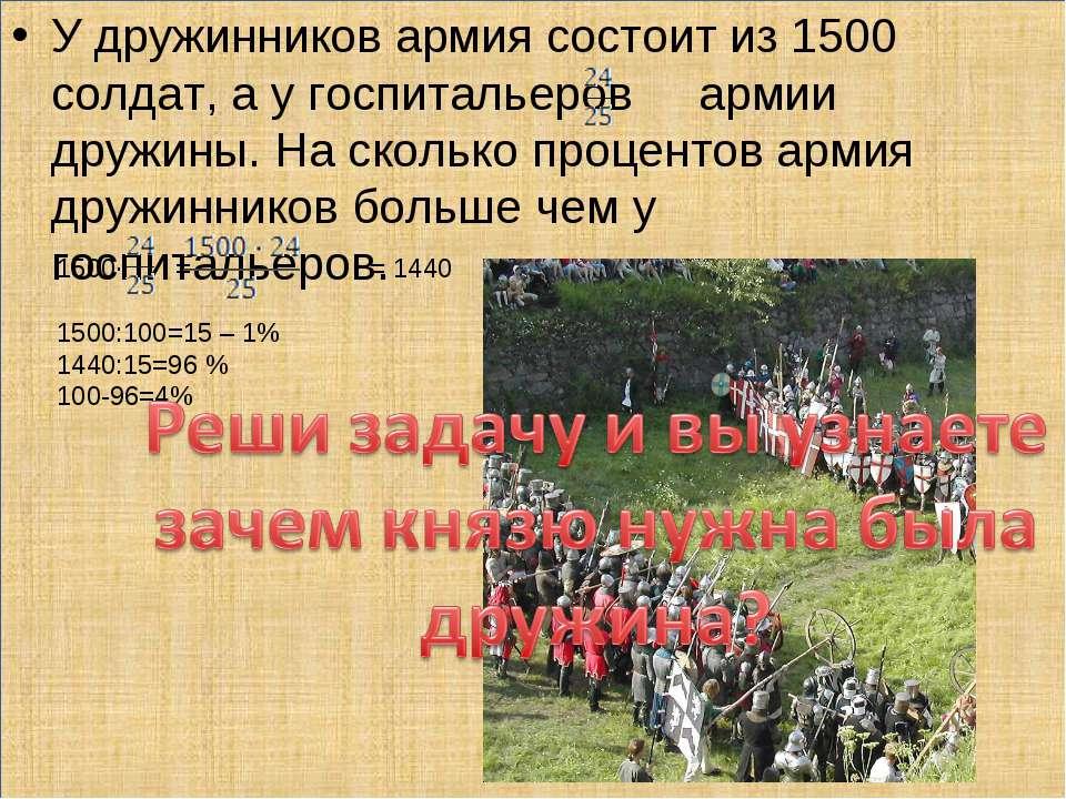 У дружинников армия состоит из 1500 солдат, а у госпитальеров армии дружины. ...