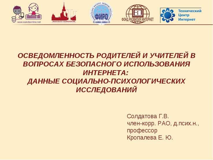 Солдатова Г.В. член-корр. РАО, д.псих.н., профессор Кропалева Е. Ю. ОСВЕДОМЛЕ...