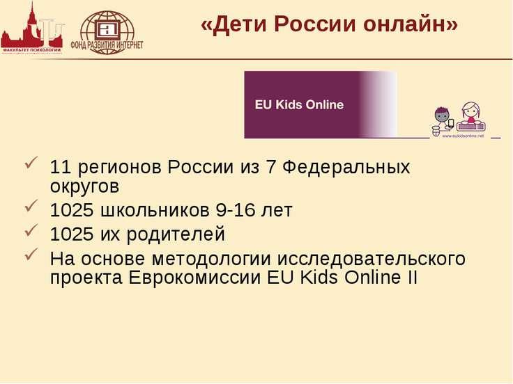 «Дети России онлайн» 11 регионов России из 7 Федеральных округов 1025 школьни...
