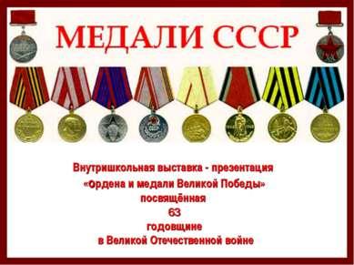 Внутришкольная выставка - презентация «ордена и медали Великой Победы» посвящ...