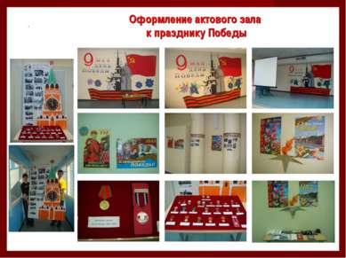 Оформление актового зала к празднику Победы