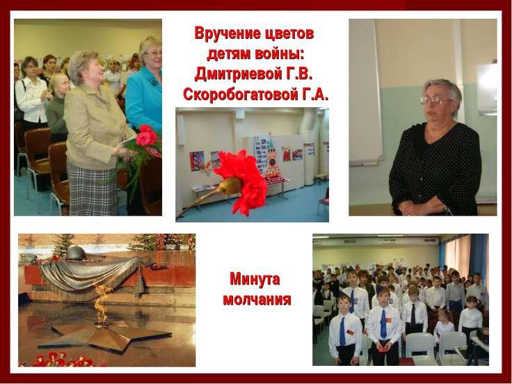 Вручение цветов детям войны: Дмитриевой Г.В. Скоробогатовой Г.А. Минута молчания