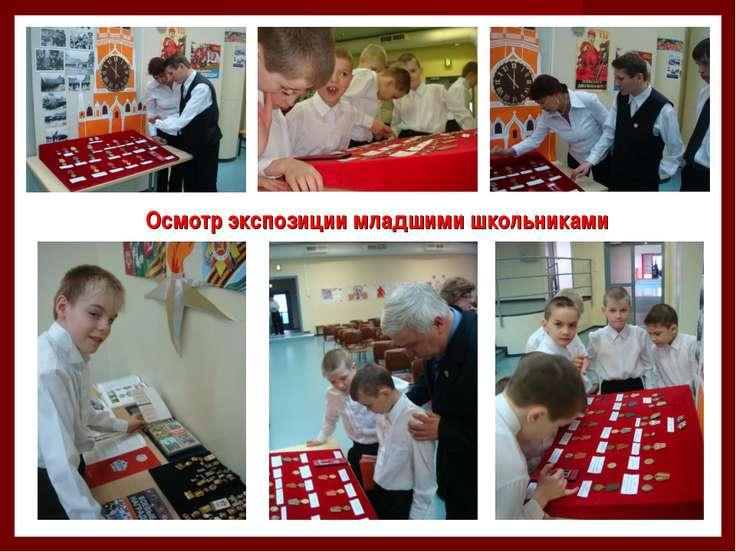 Осмотр экспозиции младшими школьниками