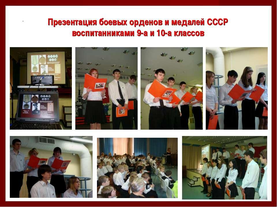 Презентация боевых орденов и медалей СССР воспитанниками 9-а и 10-а классов