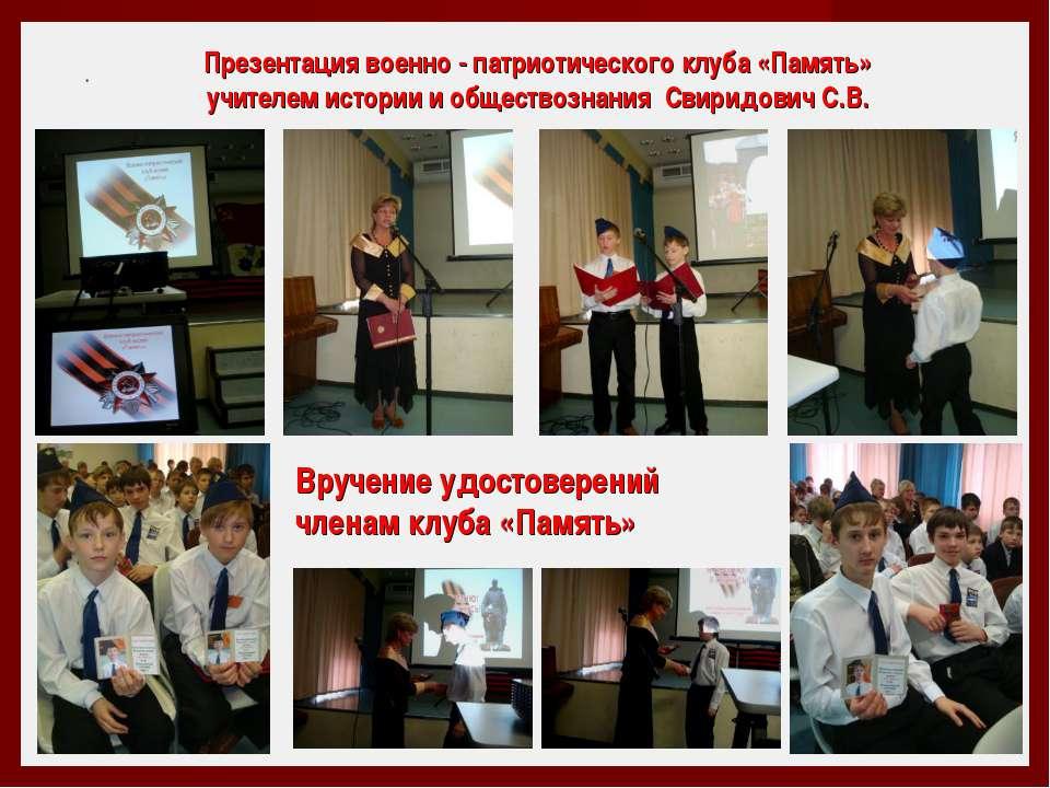 Презентация военно - патриотического клуба «Память» учителем истории и общест...