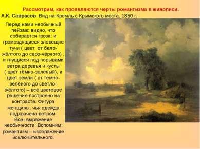 Рассмотрим, как проявляются черты романтизма в живописи. А.К. Саврасов. Вид н...