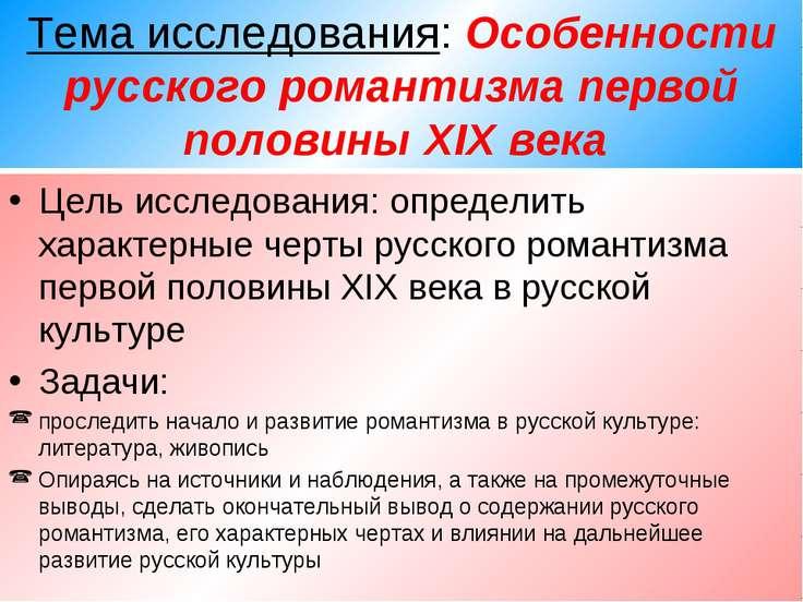Тема исследования: Особенности русского романтизма первой половины XIX века Ц...