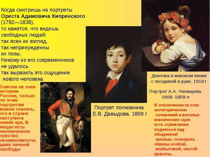 Когда смотришь на портреты Ореста Адамовича Кипренского (1782—1836), то кажет...