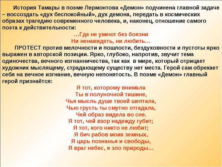 История Тамары в поэме Лермонтова «Демон» подчинена главной задаче – воссозда...
