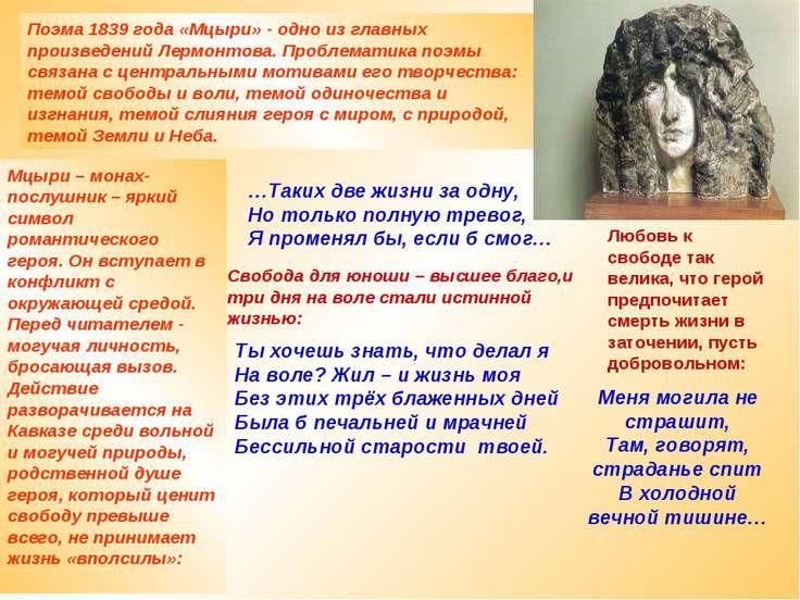 Поэма 1839 года «Мцыри» - одно из главных произведений Лермонтова. Проблемати...