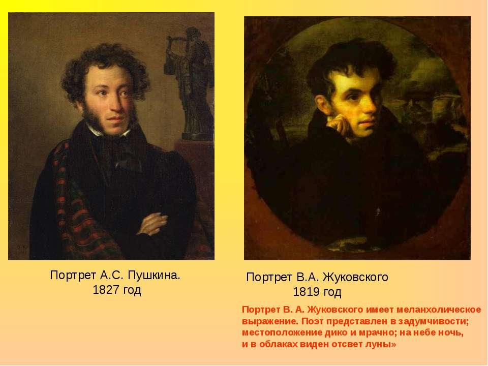 Портрет А.С. Пушкина. 1827 год Портрет В.А. Жуковского 1819 год Портрет В. А....
