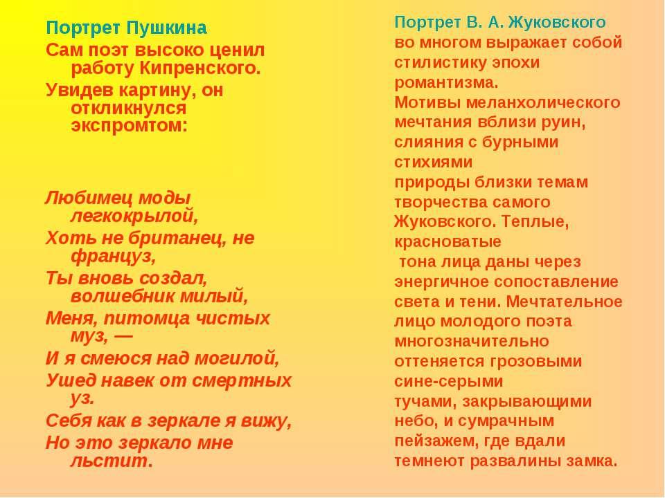 Портрет В. А. Жуковского во многом выражает собой стилистику эпохи романтизма...