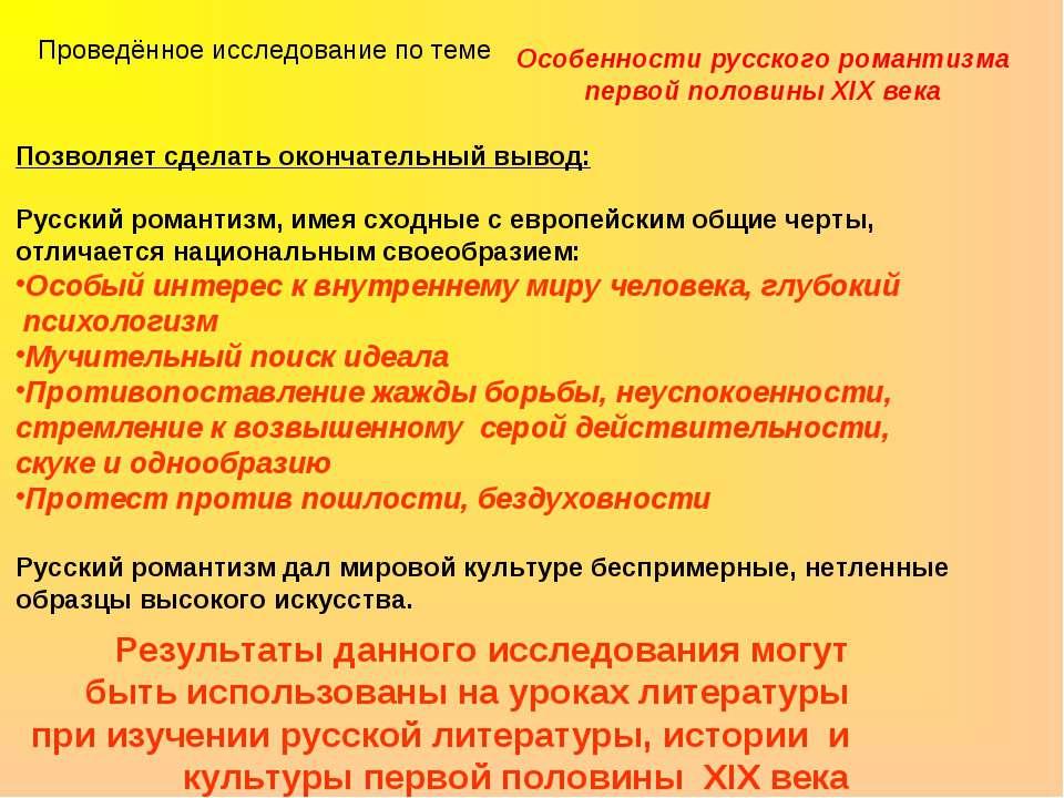 Проведённое исследование по теме Особенности русского романтизма первой полов...