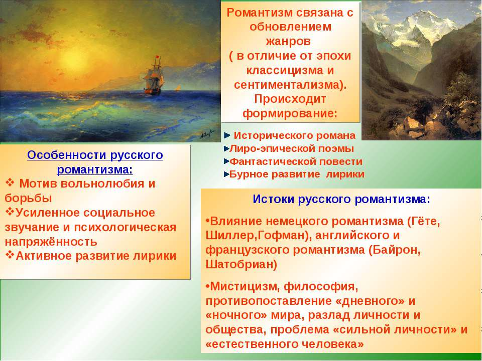Романтизм связана с обновлением жанров ( в отличие от эпохи классицизма и сен...