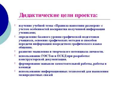 Дидактические цели проекта: изучение учебной темы «Правила нанесения размеров...