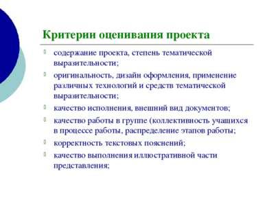Критерии оценивания проекта содержание проекта, степень тематической выразите...
