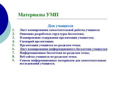 Материалы УМП Для учащихся Лист планирования самостоятельной работы учащихся ...