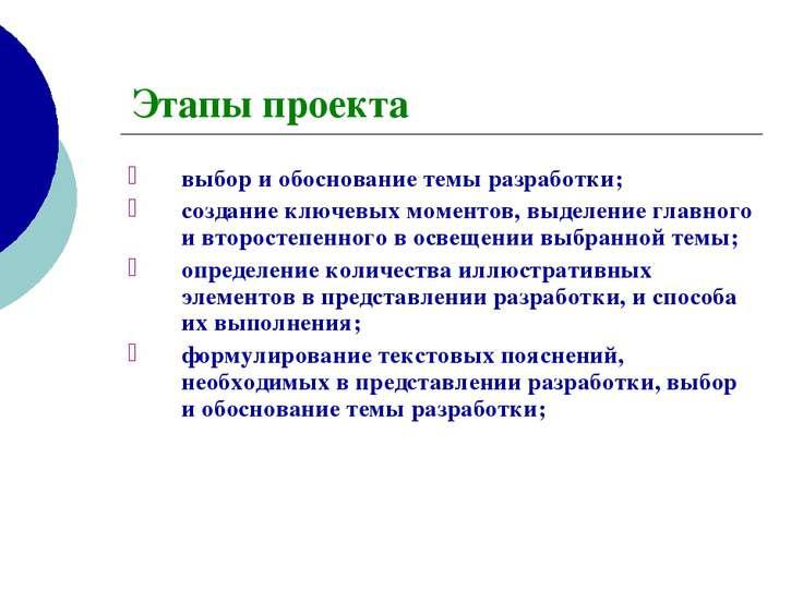 Этапы проекта выбор и обоснование темы разработки; создание ключевых моментов...