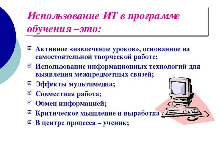 Использование ИТ в программе обучения –это: Активное «извлечение уроков», осн...