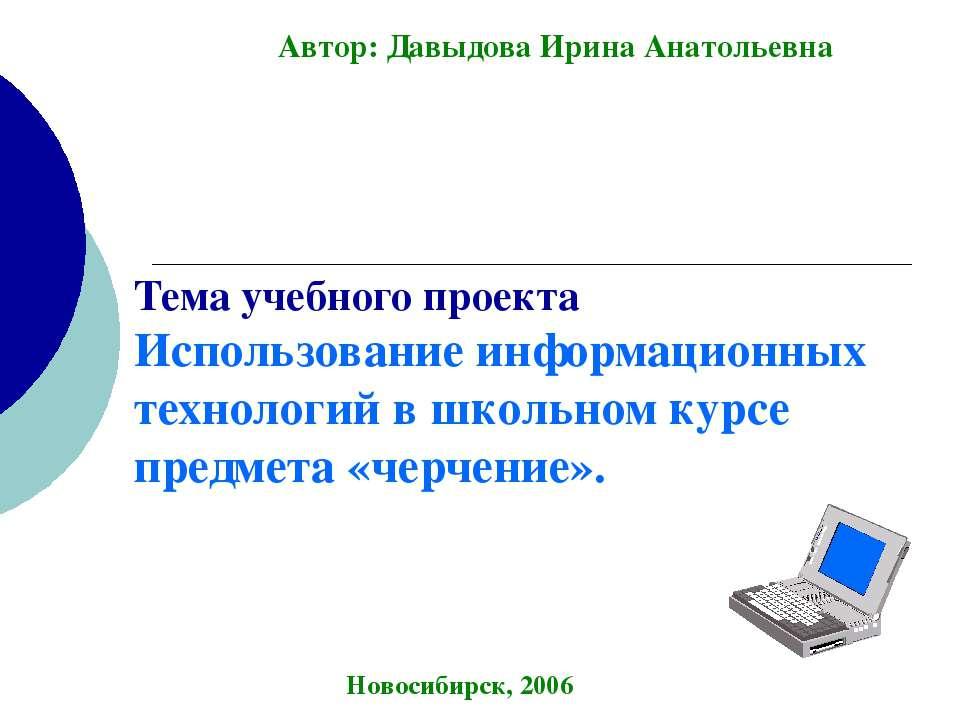 Тема учебного проекта Использование информационных технологий в школьном курс...