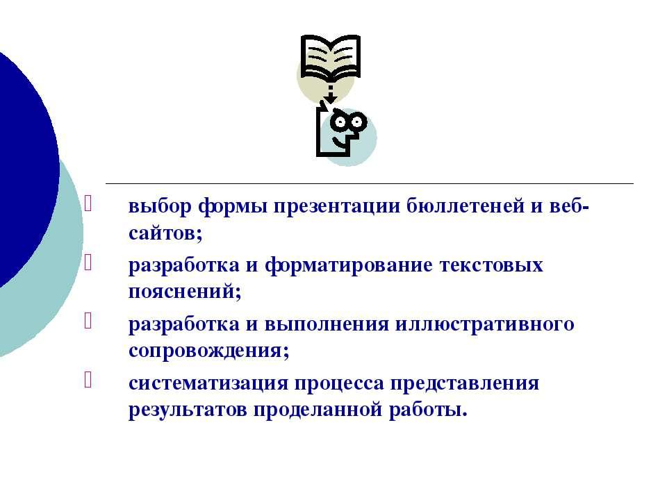 выбор формы презентации бюллетеней и веб-сайтов; разработка и форматирование ...