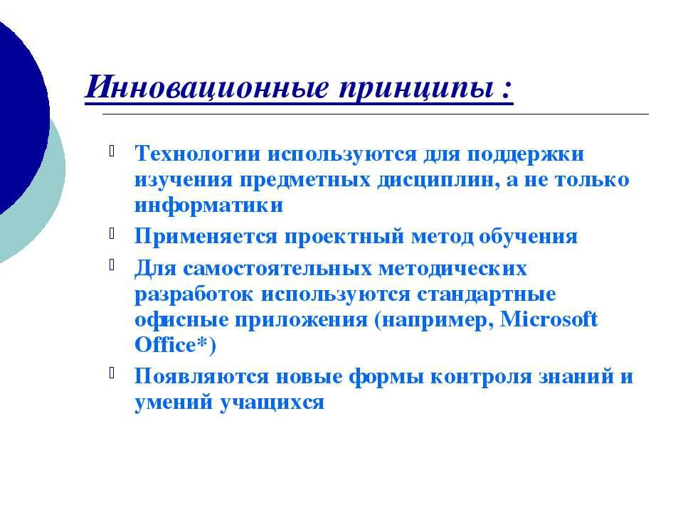 Инновационные принципы : Технологии используются для поддержки изучения предм...