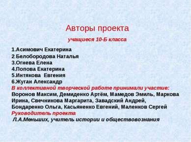 Авторы проекта учащиеся 10-Б класса 1.Асимович Екатерина 2.Белобородова Натал...