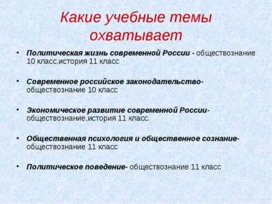 Какие учебные темы охватывает Политическая жизнь современной России - обществ...