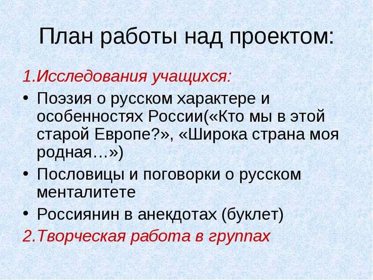 План работы над проектом: 1.Исследования учащихся: Поэзия о русском характере...