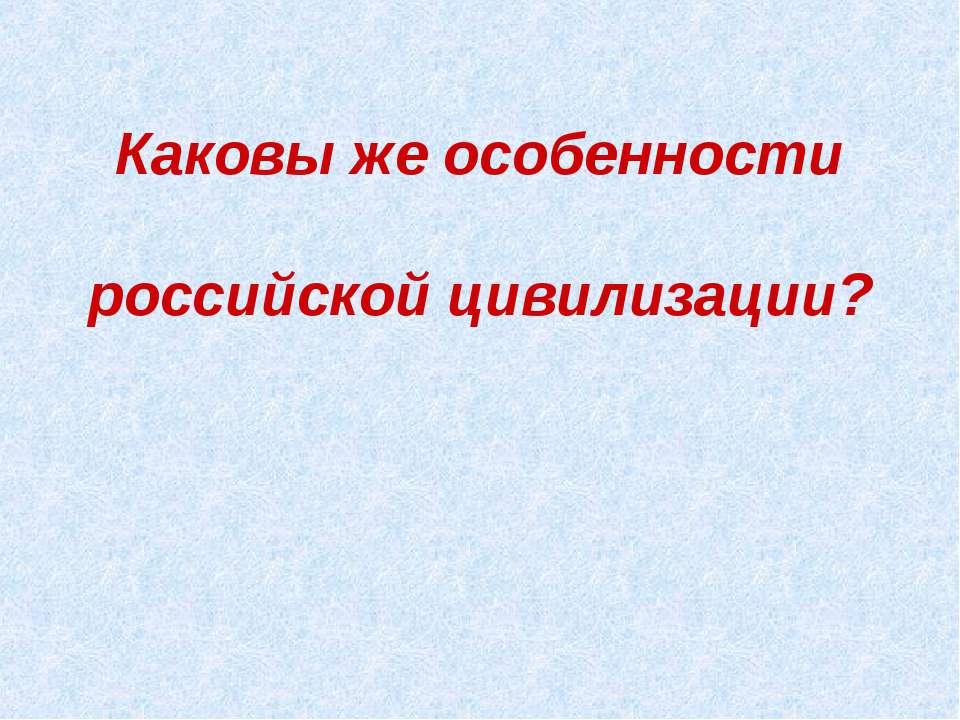 Каковы же особенности российской цивилизации?