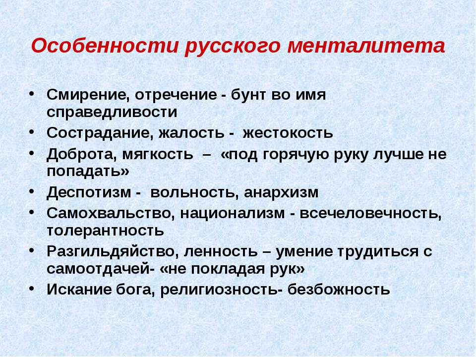 Особенности русского менталитета Смирение, отречение - бунт во имя справедлив...