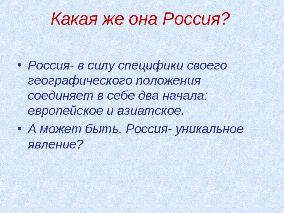 Россия- в силу специфики своего географического положения соединяет в себе дв...